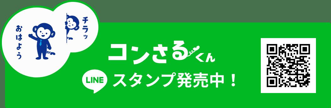 コンさるくんスタンプ発売中!